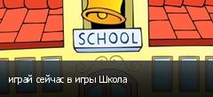 играй сейчас в игры Школа