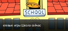 клевые игры Школа сейчас