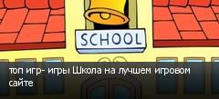 топ игр- игры Школа на лучшем игровом сайте
