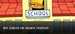 все Школа на нашем портале