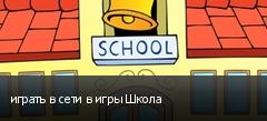 играть в сети в игры Школа