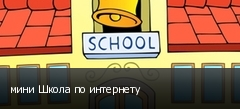 мини Школа по интернету