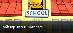сайт игр- игры Школа здесь
