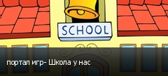 портал игр- Школа у нас