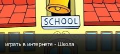 играть в интернете - Школа