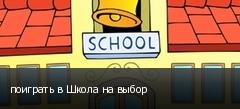 поиграть в Школа на выбор