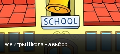 все игры Школа на выбор