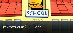 поиграть онлайн - Школа