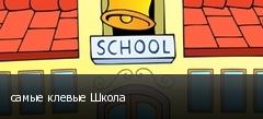 самые клевые Школа
