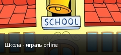 Школа - играть online