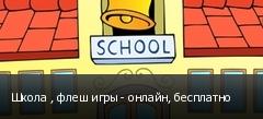 Школа , флеш игры - онлайн, бесплатно