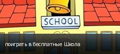 поиграть в бесплатные Школа