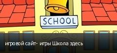 игровой сайт- игры Школа здесь