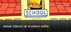 новые Школа на игровом сайте