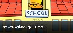 скачать сейчас игры Школа