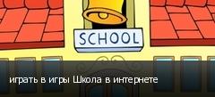 играть в игры Школа в интернете