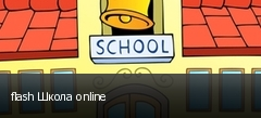 flash Школа online
