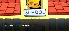 лучшие Школа тут