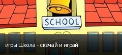игры Школа - скачай и играй