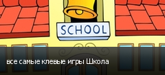 все самые клевые игры Школа