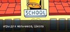 игры для мальчиков, Школа