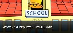 играть в интернете - игры Школа