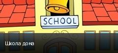 Школа дома