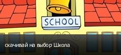 скачивай на выбор Школа
