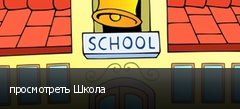 просмотреть Школа