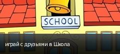 играй с друзьями в Школа