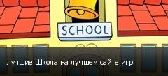 лучшие Школа на лучшем сайте игр