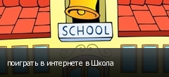 поиграть в интернете в Школа