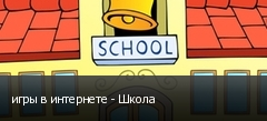 игры в интернете - Школа
