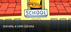 скачать в сети Школа