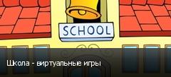 Школа - виртуальные игры