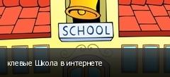 клевые Школа в интернете