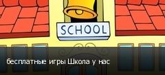 бесплатные игры Школа у нас