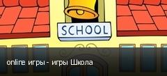 online игры - игры Школа