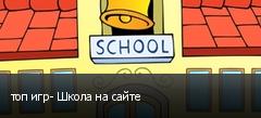 топ игр- Школа на сайте