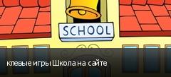 клевые игры Школа на сайте