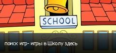 поиск игр- игры в Школу здесь