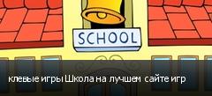 клевые игры Школа на лучшем сайте игр