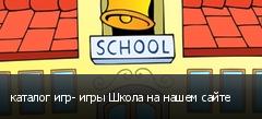 каталог игр- игры Школа на нашем сайте