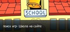 поиск игр- Школа на сайте