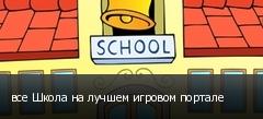 все Школа на лучшем игровом портале