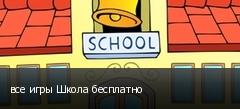 все игры Школа бесплатно