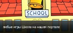 любые игры Школа на нашем портале