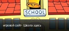 игровой сайт- Школа здесь