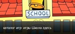 каталог игр- игры Школа здесь