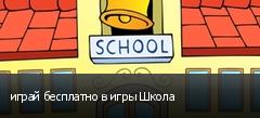 играй бесплатно в игры Школа